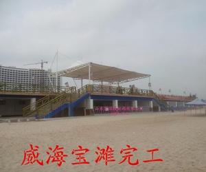 威海宝滩膜结构看台
