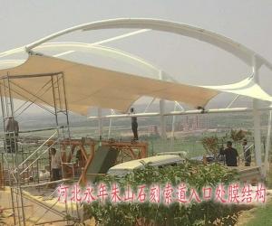 永年朱山石刻观景台膜结构