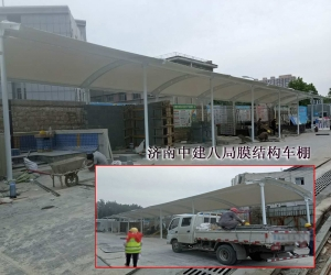 济南中建八局膜结构车棚