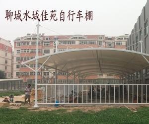 聊城水城佳苑膜结构车棚