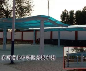 齐河南北中学膜结构车棚