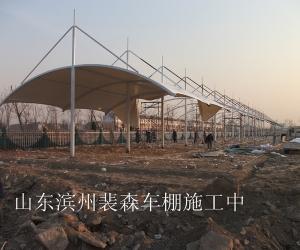 山东滨州裴森膜结构车棚