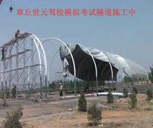 枣庄世元驾校膜结构隧道膜结构